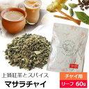 紅茶 マサラチャイ Heart of India 60g ス