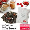 紅茶 ラズベリーデライトチャイ 60g / フレーバーティー