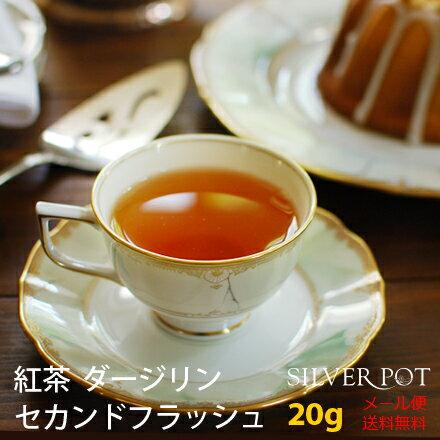 紅茶 ダージリンセカンドフラッシュ 2018年 マーガレッツホープ茶園 FTGFOP1 Tippy Clonal (20g)