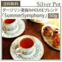 【送料無料】[紅茶]ダージリン夏摘み(セカンドフラッシュ)HOUSEブレンド「SummerSymphony」(50g)