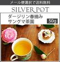 【送料無料】ダージリン2016年ファーストフラッシュ・サングマ茶園SFTGFOP1・China Supreme(50g)