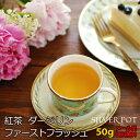 紅茶 ダージリン ファーストフラッシュ 2019年 サングマ茶園 SFTGFOP1 Flowery 50g
