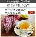 【国内配送・送料無料】[お徳用パック]ダージリン2016年ファーストフラッシュ・タルザム茶園SFTGFOP1・Flowery Clonal(100g)