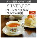 【送料無料】[お得用パック]ダージリン紅茶2016年セカンドフラッシュ・タルザム茶園SFTGFOP1Flowery Clonal(100g)