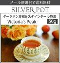 【送料無料】ダージリン紅茶2016年セカンドフラッシュ・スタインタール茶園Victoria's Peak SFTGFOP1(Tippy)(50g)