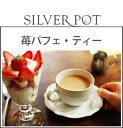 [紅茶]苺パフェ・ティー(50g)Strawberry Parfait(tea)