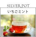 [紅茶/フレーバードティー]甘い香りに爽やかな余韻「いちごミント」(50g)