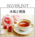 [紅茶]木苺と薔薇(50g)