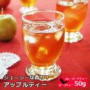 紅茶 アップルティー 50g フレーバードティー