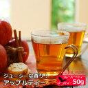 紅茶 アップルティー 50g / フレーバーティー