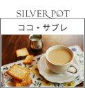 [紅茶]3時のティータイムに♪ココ・サブレ(50g)