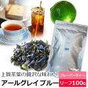 紅茶 お徳用パック アールグレイ ブルー 100g / アールグレー / フレーバーティー / シルバーポット オリジナル