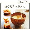 [お茶]ほうじキャラメル(50g)