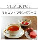 [紅茶]マカロン・フランボワーズ(50g)Macaron Framboise(tea)