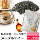 紅茶メープルティー100gフレーバードティー