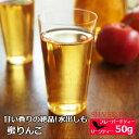 紅茶 蜜リンゴ 50g / アップルティー / フレーバーティー