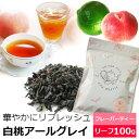紅茶 お徳用パック 白桃アールグレイ 100g / アールグレー / フレーバーティー