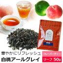 紅茶 白桃 アールグレイ 50g フレー�