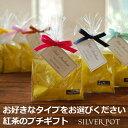 プチボヌール(ティーバッグ4個入り)かわいい紅茶 プチギフト お配りギフト