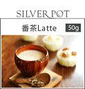 和みのティータイムに。番茶Latte(50g)