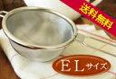 【送料無料】茶漉しティーストレーナーTea Strainer(Extra Large)