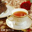 【メール便選択で送料無料】[紅茶]ネパール・ジュンチヤバリ茶園2017年ImperialBlackS