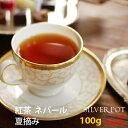 【メール便選択で送料無料】[紅茶]<お徳用パック>ネパール 夏摘み 2018年ジュンチヤバリ茶園Himalayan Black(100g)