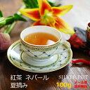 紅茶 お徳用パック ネパール セカンドフラッシュ 2019年 ジュンチヤバリ茶園 HRHT Sum