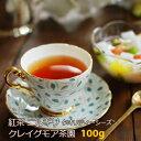 紅茶 お徳用パック ニルギリ クオリティーシーズン 2019年 クレイグモア茶園 TGFOP-SUP 100g