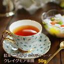 紅茶 ニルギリ クオリティーシーズン 2019年 クレイグモア茶園 TGFOP-SUP 50g