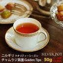 紅茶 ニルギリ クオリティーシーズン 2019年 チャムラジ茶園 Golden Tips 50g