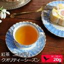 紅茶 ニルギリ クオリティーシーズン 2020年 カイルベッタ茶園 SFTGFOP Winter Speciality 20g