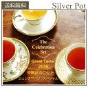 【送料無料】[紅茶セット]The Celebration SetGreat Taste2016受賞記念セットジュンチヤバリ・スペシャル