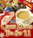 ◆11/28より発送♪【送料無料】紅茶でカウントダウン!2011 Christmas Count Down Tea Set