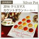 【送料無料】[紅茶セット]ティータイムでクリスマス・カウントダウン!2016 Christmas Count Down Tea Set