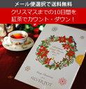【メール便選択で送料無料】[紅茶セット]ティータイムでクリスマス・カウントダウン!