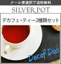 【メール便選択で送料無料】Decaf Duoデカフェ・ティー2種類セット