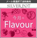 【メール便選択で送料無料】[紅茶セット] 今月のFlavour<3月>