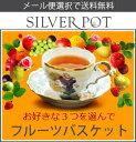 ◆2/27より発送開始(他ご注文含む)【メール便選択で送料無料】お好きな紅茶3つ選んで♪フルーツ・バスケット!