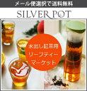 ◆8/2より発送開始(他ご注文含む)【メール便選択で送料無料】水出し紅茶用リーフティー