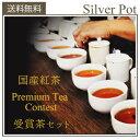 【送料無料】国産紅茶Premium Tea Contest受賞茶セット