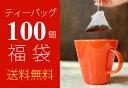 ◆1/19より発送開始(他ご注文含む)【送料無料】ティーバッグ100個福袋!