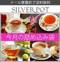 【メール便選択で送料無料】注目紅茶、おススメ紅茶を4つ! 今月の詰め込み袋[3月版]