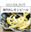 Lemonpeel-sum1