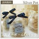 ★【送料無料】スノーボールクッキー6個セット