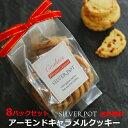 ★アーモンド キャラメル クッキー 8パックおマトメ買いセット...