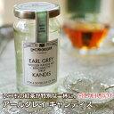 ☆MICHELSEN KANDIS(キャンディス)EARL GREY