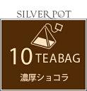 [紅茶]ティーバッグ10個入りパック♪[濃厚ショコラ]