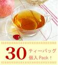 【送料無料】お徳用パック♪ティーバッグ30個♪[アップルティーClassic]