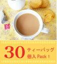 【送料無料】お徳用パック♪ティーバッグ30個♪[3o'clock tea]